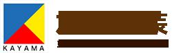 加山塗装 | 東京都町田市の外壁塗装・屋根塗装・リフォーム専門店